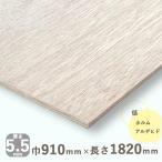 ベニヤ板 薄い ラワンベニヤ 厚さ5.5mmx巾910mmx長さ1820mm 5.8kg べにや板 安心のフォースター サイズ カット