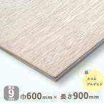 ベニヤ板 ラワンベニヤ 厚さ9mmx巾600mmx長さ900mm 2.33kg べにや板 安心のフォースター サイズ カット