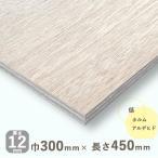 ベニヤ板 ラワンベニヤ 厚さ12mmx巾300mmx長さ450mm 0.67kg べにや板 安心のフォースター サイズ カット