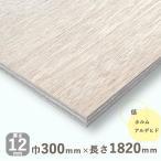 ベニヤ板 ラワンベニヤ 厚さ12mmx巾300mmx長さ1820mm 2.74kg べにや板 安心のフォースター サイズ カット