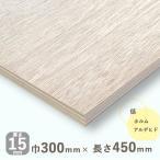 ベニヤ板 ラワンベニヤ 厚さ15mmx巾300mmx長さ450mm 1.04kg べにや板 安心のフォースター サイズ カット