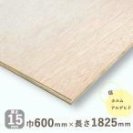 ラワンランバー (合板 DIY 木材 端材) 厚さ 15mmx巾600mmx長さ1825mm(5.84kg)安心のフォースター