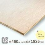 ラワンランバー (合板 DIY 木材 端材) 厚さ 18mmx巾450mmx長さ1825mm(5.53kg)安心のフォースター
