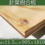 針葉樹合板(片面サンダー加工済み)(木材 板 構造用合板)厚さ11.5mmx巾905mmx長さ1810mm(10.92kg)安心のフォースター 特類
