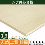 シナ共芯合板 (合板 木材 板 DIY) 厚さ1.3mmx巾300mmx長さ300mm(0.06kg)安心のフォースター(端材 建築模型材料 曲げ合板 ベニヤ板)