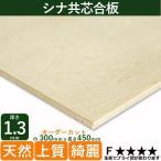 ベニヤ板 薄い シナ共芯合板 厚さ1.3mmx巾300mmx長さ450mm 0.09kg 木材 カット 端材 模型 曲げ合板 うすい板 DIY
