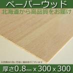 ペーパーウッド(木材・和紙)厚さ0.8mmX巾300mmX長さ300mm(0.04kg)