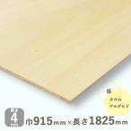 ベニヤ板 シナベニヤ 準両面 厚さ4mmx巾915mmx長さ1825mm 3.88kg 木材 DIY オーダー カット しな F4