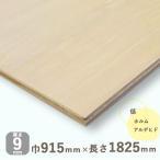 ベニヤ板 シナベニヤ 準両面 厚さ9mmx巾915mmx長さ1825mm 7.54kg 木材 DIY オーダー カット しな F4