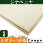 ベニヤ板 シナベニヤ 準両面 厚さ9mmx巾1220mmx長さ2430mm 13.39kg べにや板 安心のフォースター サイズ カット しな