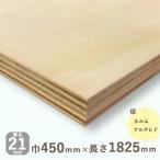 ベニヤ板 シナベニヤ 準両面 厚さ21mmx巾450mmx長さ1825mm 9.28kg べにや板 安心のフォースター サイズ カット しな