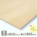 シナ共芯合板(オールシナベニヤ、木材)厚さ2mmx巾915mmx長さ1825mm(1.61kg)