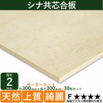 板 木材 シナ共芯合板 厚さ2mmx巾300mmx長さ300mm=30枚セット(1.61kg 木材 カット 模型 ベニヤ板 合板 DIY