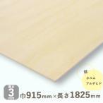 シナ共芯合板 厚さ3mmx巾915mmx長さ1825mm 2.65kg 木材 カット 棚板 ベニヤ板 合板 DIY
