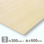 ベニヤ板 薄い シナ共芯合板 厚さ3mmx巾300mmx長さ600mm 0.29kg 木材 カット 棚板 ベニヤ板 合板 DIY