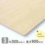 シナ共芯合板 厚さ3mmx巾300mmx長さ900mm(0.43kg)F☆☆☆☆(DIY 木材 端材 ベニヤ板)