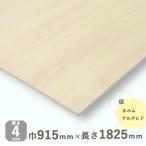 シナ共芯合板 厚さ4mmx巾915mmx長さ1825mm 3.23kg 木材 カット 棚板 ベニヤ板 合板 DIY