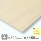シナ共芯合板 厚さ4mmx巾300mmx長さ450mm 0.26kg 木材 カット 棚板 ベニヤ板 合板 DIY