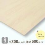 シナ共芯合板 (合板 木材 板 DIY) 厚さ4mmx巾300mmx長さ600mm(0.35kg)安心のフォースター