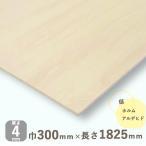 薄い板 シナ共芯合板 厚さ4mmx巾300mmx長さ1825mm 1.08kg 木材 カット 棚板 ベニヤ板 合板 DIY