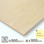 シナ共芯合板 厚さ5.5mmx巾900mmx長さ900mm 2.57kg 木材 カット 棚板 ベニヤ板 合板 DIY