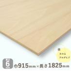 板 木材 シナ共芯合板 厚さ6mmx巾915mmx長さ1825mm 6kg 木材 カット 棚板 ベニヤ板 合板 DIY