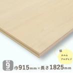 棚板 オーダー シナ共芯合板 厚さ9mmx巾915mmx長さ1825mm 8.18kg 木材 カット 棚板 ベニヤ板 合板 DIY
