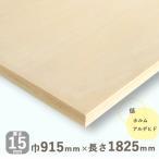 棚板 オーダー シナ共芯合板 厚さ15mmx巾915mmx長さ1825mm 13.25kg 木材 カット 棚板 ベニヤ板 合板 DIY