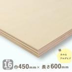 シナ共芯合板 厚さ16mmx巾450mmx長さ600mm 2.5kg 木材 カット 棚板 ベニヤ板 合板 DIY