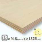 棚板 オーダー シナ共芯合板 厚さ18mmx巾915mmx長さ1825mm 15.1kg 木材 カット 棚板 ベニヤ板 合板 DIY