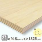 シナ共芯合板 (木材 板 DIY) 厚さ21mmx巾915mmx長さ1825mm(18.55kg)安心のフォースター