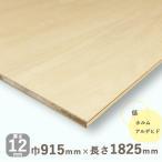 木材 カット シナランバー 厚さ12mmx巾915mmx長さ1825mm 7.7kg 安心のフォースター 合板 DIY 板 棚板