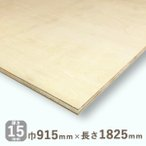 シナランバー(合板 DIY 板 棚板) 厚さ15mmx巾915mmx長さ1825mm(8.86kg)安心のフォースター