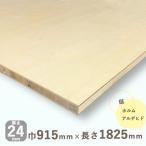 シナランバー(合板 DIY 板 棚板) 厚さ24mmx巾915mmx長さ1825mm(16.07kg)安心のフォースター