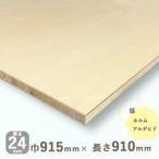 シナランバー(合板 DIY 板 棚板) 厚さ24mmx巾915mmx長さ910mm(7.97kg)安心のフォースター