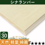 シナランバー(合板 DIY 板 棚板) 厚さ30mmx巾1220mmx長さ2430mm(36.8kg)安心のフォースター