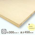 シナランバー(合板 DIY 板 棚板) 厚さ30mmx巾300mmx長さ450mm(1.68kg)安心のフォースター