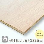 ラワンランバー (合板 DIY 木材 端材) 厚さ 21mmx巾915mmx長さ1825mm(13.97kg)安心のフォースター
