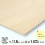 シナ共芯合板 厚さ1.6mmx巾915mmx長さ1825mm 1.58kg 木材 カット 端材 模型 曲げ合板 うすい板 DIYの画像