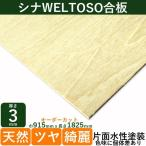 シナ合板(WELTOSO合板) 厚さ3mmx巾915mmx長さ1825mm 2.39kg (DIY 木材 端材 ベニヤ板)