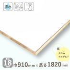 ポリランバー・ホワイト(合板 DIY 木材 端材 棚板) 厚さ18mmx巾910mmx長さ1820mm(13.78kg)安心のフォースター