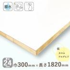 棚板 ポリランバーコア合板 ホワイト 厚さ24mmx巾300mmx長さ1820mm 5.53kg (木口化粧なし)棚板 オーダーカット F4