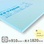 スタイロフォームB2厚さ20mmX巾910mmX長さ1820mm(0.96kg)