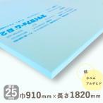 スタイロフォームB2 厚さ25mmx巾910mmx長さ1820mm(1枚あたりの送料計算重量11.68kg)(DIY 断熱材 建築材 リフォーム)