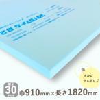 スタイロフォームB2 厚さ30mmx巾910mmx長さ1820mm(1枚あたりの送料計算重量14.0.2kg)(DIY 断熱材 建築材 リフォーム)