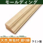 モールディング(ラミン製) 厚さ20mm×巾30mmx長さ2000mm(0.6kg)