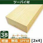 ツーバイ材 【約38×89×2440mm】[2×4] (3.49kg)