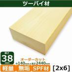 ツーバイ材 【約38×140×2440mm】[2×6] (5.49kg)