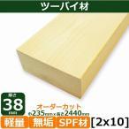 ツーバイ材 【約38×235×2440mm】[2×10](9.21kg)
