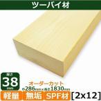 ツーバイ材 2x材 SPF材 DIY 厚さ38mmx巾286mmx長さ1830mm(8.42kg)